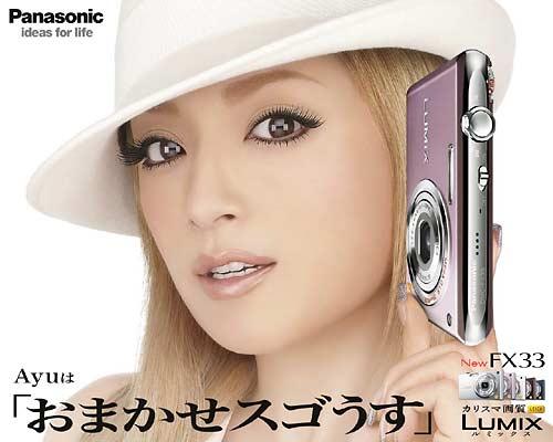 Hamasaki Ayumi - Panasonic Lumix [CM]