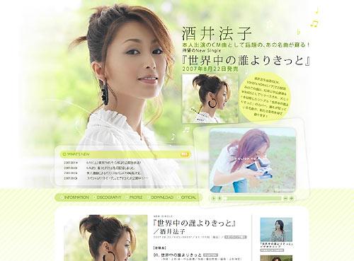 Sakai Noriko Special JVC Site