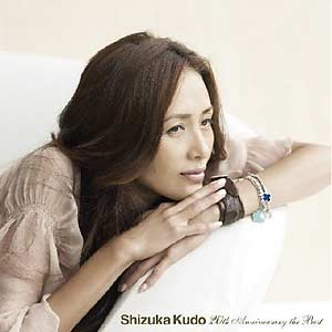 Shizuka Kudo - 20th Anniversary the Best [CD]