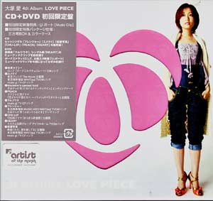 Otsuka Ai - LOVE PiECE [CDA][CD+DVD] Pink Version