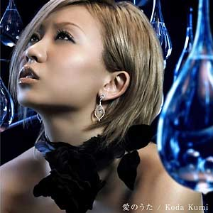 Koda Kumi - Ai no Uta (Single) [CD]