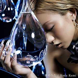 Koda Kumi - Ai no Uta (Single) [CD+DVD]