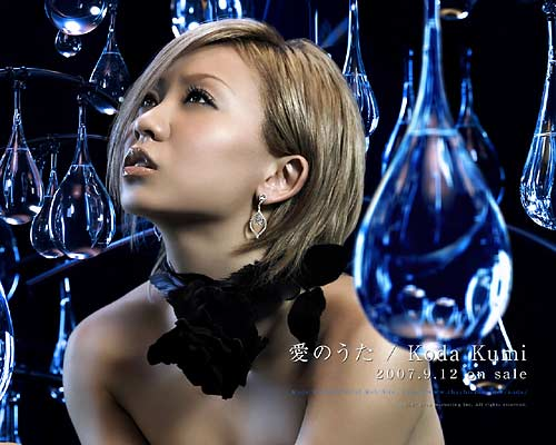 Koda Kumi - Ai no Uta (Single) [Wallpaper]