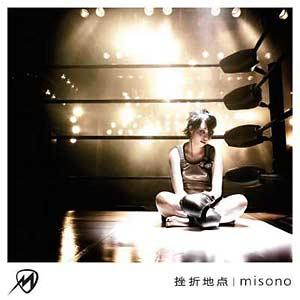 misono-Zasetsu Chiten [CD]