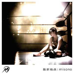 misono-Zasetsu Chiten [CD+DVD]