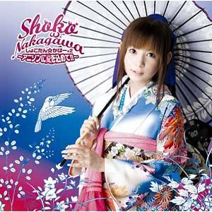 Nakagawa Shoko - Shokotan Coverx2 [CD] (Ramerame Jacket)