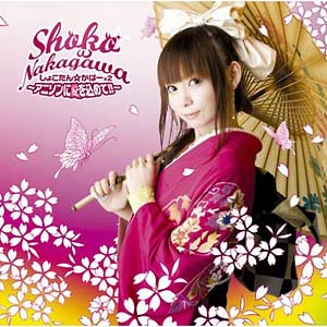 Nakagawa Shoko - Shokotan Coverx2 [DVD+CD] (Ramerame Jacket)