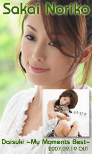 Sakai Noriko - Daisuki ~My Moments Best~ (Album) 2007.09.19 Out