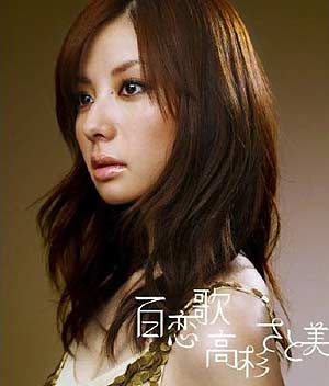 [RZCD-45664/B] Takasugi Satomi - Hyaku Renka / Tooku Hanarete mo (CD)