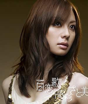 [RZCD-45664/B] Takasugi Satomi - Hyaku Renka / Tooku Hanarete mo (CD+DVD)