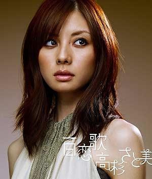 [RZCD-45664/B] Takasugi Satomi - Hyaku Renka / Tooku Hanarete mo (First press CD)