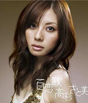 [RZCD-45664/B] Takasugi Satomi - Hyaku Renka / Tooku Hanarete mo (First press CD+DVD)