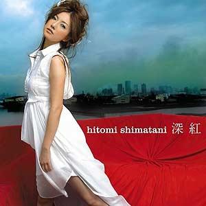 Shimatani Hitomi - Shinku [CD]