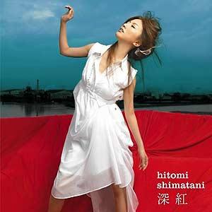 Shimatani Hitomi - Shinku [CD+DVD]