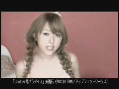 Viyuuden - Jaja Uma Paradise (pink Version) [PV]