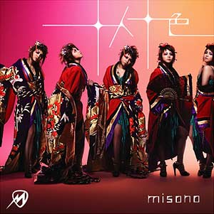 [AVCD-31319] misono - Juunin Toiro (Single CD)