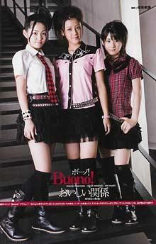 Buono! in Up To boy Dec. 2007 (Vol. 183)