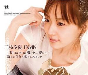 [GZCA-7098] U-ka saegusa IN db - Ashita wa Ashita no Kaze no Naka……Yume no Naka / Atarashii Jibun he Kawaru Switch (Single)