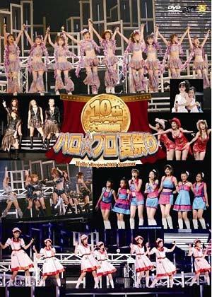 [HKBN-50092] Hello! Project: Hello! Project 2007 Summer 10th Anniversary Dai Kansha Sai - Hello Pro Natsu Matsuri (DVD)