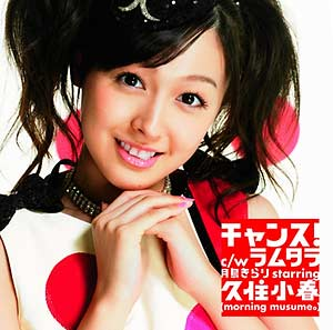 [EPCE-5510] Tsukishima Kirari starring Kusumi Koharu (Morning Musume) - Chance! (Single CD - Ltd)