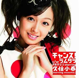 [EPCE-5510] Tsukishima Kirari starring Kusumi Koharu (Morning Musume) - Chance! (Single CD - Ltd)