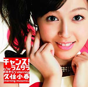 [EPCE-5511] Tsukishima Kirari starring Kusumi Koharu (Morning Musume) - Chance! (Single CD)