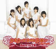 [PKCP-5108] Berryz Koubou - Tsukiatte Iru noni Kataomoi (Single CD)