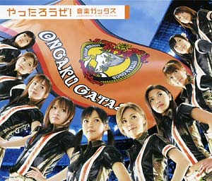 [EPCE-5523~4] Ongaku Gatas - Yattarouze! (CD+DVD Single)