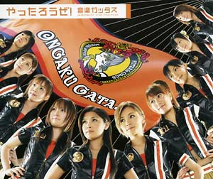 [EPCE-5525] Ongaku Gatas - Yattarouze! (CD Single)