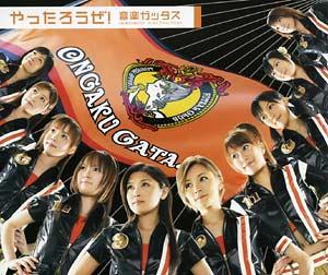 [EPCE-5525] Ongaku Gatas - Yattarouze! (CD Single)