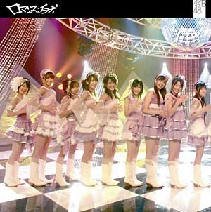 [DFCL-1433] AKB48 - Romance, Irane (Album CD+DVD A-type)