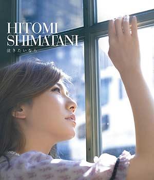 [AVCD-31353] Shimatani Hitomi - Nakitai Nara (Single CD+DVD)