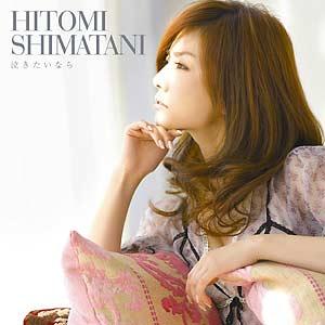 [AVCD-31354] Shimatani Hitomi - Nakitai Nara (Single CD)